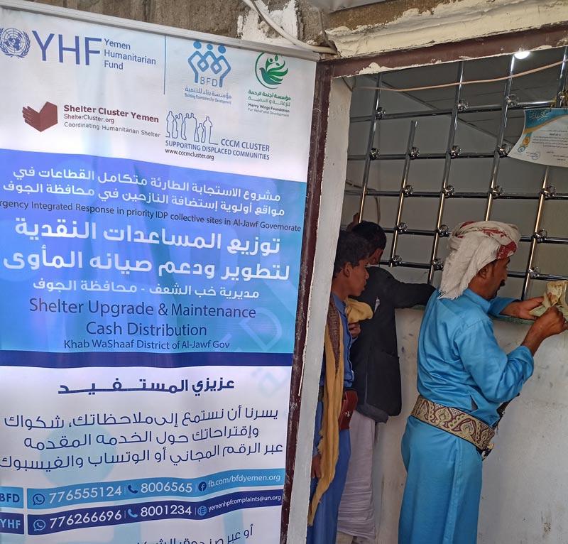 توزيع المساعدات النقدية لدعم وتطوير المأوى وفي صيانة المأوى  لعدد ٢٩٢ أسرة في محافظة الجوف