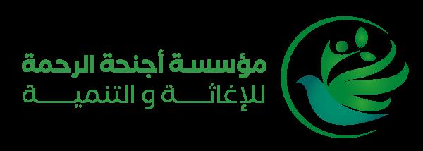 مؤسسة أجنحة الرحمة للإغاثة و التنمية